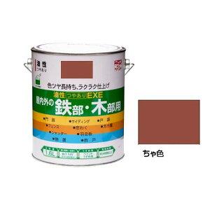 【代引き・同梱不可】 ニッペホームペイント 油性つやありEXE 09 ちゃ色 1.6L ペンキ 屋内 塗装 塗料 木 鉄部 ウレタン コンクリート