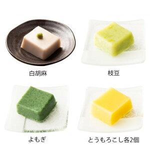 【代引き・同梱不可】 はんなり都 料亭の胡麻豆腐4種セット (白胡麻、枝豆、よもぎ、とうもろこし各2個)