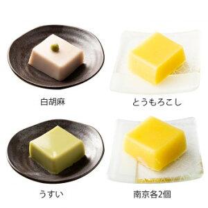 【代引き・同梱不可】 はんなり都 料亭の胡麻豆腐4種セット (白胡麻、とうもろこし、うすい、南京各2個)