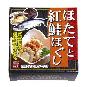 【代引き・同梱不可】 北都 ほたてと紅鮭ほぐし 缶詰 70g 10箱セット