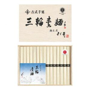 【代引き・同梱不可】 よし井 古式手延三輪素麺 15束 YA-200