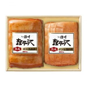 【代引き・同梱不可】 信州ハム 軽井沢熟成ギフトセット K-521 お中元 ランキング 食品 人気 お歳暮 肉 贈り物 おすすめ