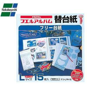 【代引き・同梱不可】 ナカバヤシ 白フリー替台紙 ビス式 2穴 Lサイズ 15枚 アフ-LFR-15