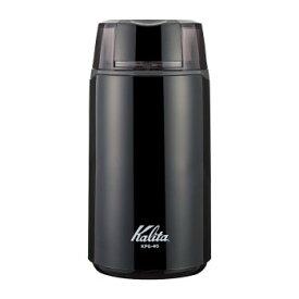 【代引き・同梱不可】 Kalita(カリタ) 電動コーヒーミル KPG-40 (ブラック) 43041