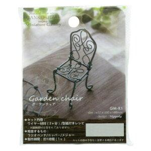 【代引き・同梱不可】 日本化線(NIPPOLY) ワイヤークラフト GANKO-JIZAI mini Miniature Gallery ガーデンチェア ロクショウ GM-K1