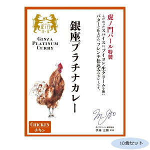 【代引き・同梱不可】 虎ノ門バール特製 銀座プラチナカレー チキン 10食セット