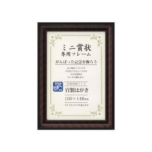 【代引き・同梱不可】 賞状額 ミニ金ラック 官製はがき 33J331M0100