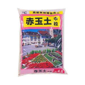 【代引き・同梱不可】 あかぎ園芸 赤玉土 中粒 4L 10袋