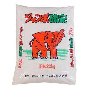 【代引き・同梱不可】 あかぎ園芸 硫安 20kg 1袋