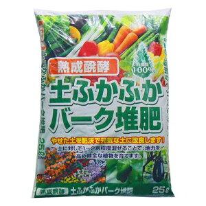 【代引き・同梱不可】 あかぎ園芸 熟成醗酵 土ふかふかバーク堆肥 25L 3袋