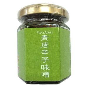 【代引き・同梱不可】 WAYASAIシリーズ 国内産 青唐辛子味噌 125g×12入 K36-131