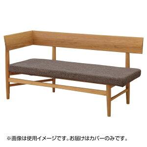 【代引き・同梱不可】 Arbre Bench Cover W1335 ブラウン ARC-2980BR 模様替え 洗える ベンチシート カバー単品 ダイニングベンチカバー 洗濯可 長椅子 ベンチチェア カバーリング