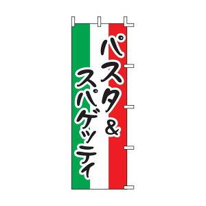 【代引き・同梱不可】 のぼり パスタ&スパゲッティ 60×180cm J99-236