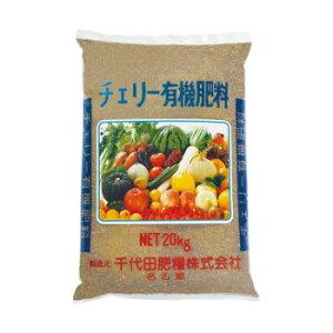 【代引き・同梱不可】 千代田肥糧 カニ入りチェリー有機(5-5-5) 20kg 220446