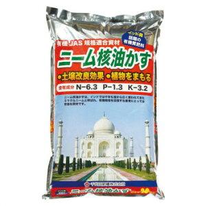 【代引き・同梱不可】 千代田肥糧 ニーム核油かす 粒状 20kg 030464