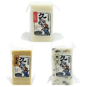 【代引き・同梱不可】 久比岐の里45 白餅・玄米餅・黒豆餅 各2本 計6本セット