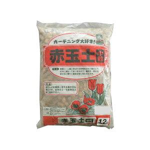 【代引き・同梱不可】 13-2 あかぎ園芸 赤玉土 中粒 1.2L 30袋