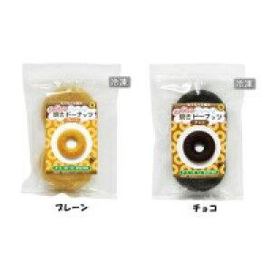 【代引き・同梱不可】 もぐもぐ工房 (冷凍) ふかふか焼きドーナッツ プレーン 2個入& チョコ 2個入 各5セット