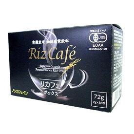 【代引き・同梱不可】 フジワラ化学 有機玄米使用 リカフェ ボックス 72g(2g×36袋) お茶 飲料 ティーバッグ スティック ノンカフェイン 茶 パック 健康