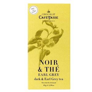 【代引き・同梱不可】 CAFE-TASSE(カフェタッセ) 紅茶アールグレイビターチョコ 85g×12個セット