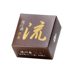 【代引き・同梱不可】 岩佐佛喜堂 流川香 煙が下に流れるお香 香炉用(コーン型) 沈香 20個入り