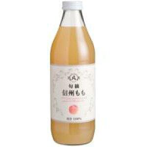【代引き・同梱不可】 アルプス 信州ももジュース 1L M85 6本入 濃厚 飲料 果実 瓶 果汁100% 子ども 長野 桃 おいしい