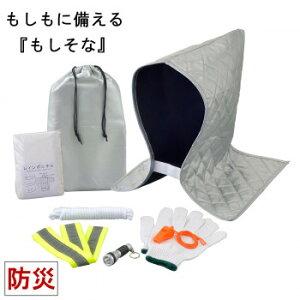 【代引き・同梱不可】 もしもに備える (もしそな) 防災害 非常用 簡易頭巾7点セット 36685