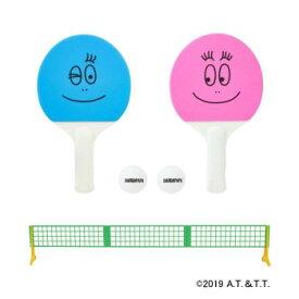 【代引き・同梱不可】 Enjoy Family エンジョイファミリー バーバパパ ミニ卓球セット BP-107