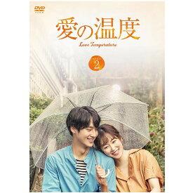 【代引き・同梱不可】 愛の温度 DVD-BOX2 TCED-4035 韓国 2017年 ラブストーリー 純愛 ドラマ すれ違い 韓流 年の差 恋愛