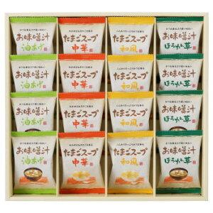 【代引き・同梱不可】 フリーズドライ お味噌汁・スープ詰め合わせ AT-DO