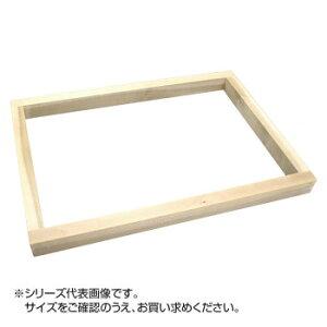 【代引き・同梱不可】 雅漆工芸 カステラ木枠 朴 木厚30mm 4斤1寸 5-43-01