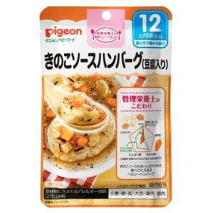 【代引き・同梱不可】 Pigeon(ピジョン) ベビーフード(レトルト) きのこソースハンバーグ(豆腐入り) 80g×72 12ヵ月頃〜 1007723