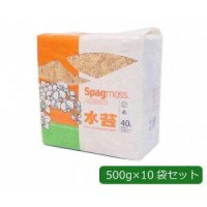 【代引き・同梱不可】 あかぎ園芸 ニュージーランド産 水苔 500g×10袋