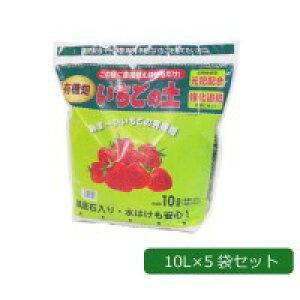 【代引き・同梱不可】 あかぎ園芸 強化追肥・元肥配合いちごの土 あまーいいちごの有機畑 10L×5袋