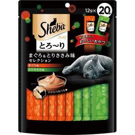 (まとめ) シーバ とろ〜り メルティ まぐろ&とりささみ味セレクション 12g×20P (ペット用品・猫用フード) 【×3セット】【日時指定不可】