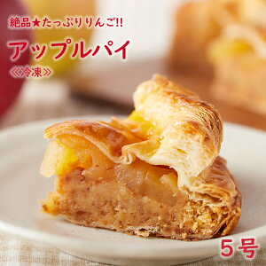 送料無料 絶品 たっぷりりんご アップルパイ 5号 絶品ホールアップルパイが簡易包装でお買い得価格 冷凍便でお届けいたします タルト ケーキ お菓子 スイーツ パーティー 誕生日 贈り物 洋