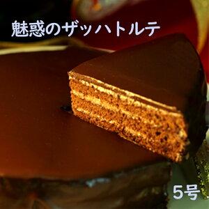 送料無料 魅惑のザッハトルテ 贅沢チョコをたっぷり満喫 5号サイズ 冷凍便でお届けいたします ケーキ お菓子 スイーツ パーティー 誕生日 贈り物 洋生菓子