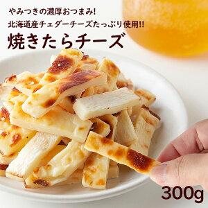 送料無料 大人気 定番 やみつきの濃厚おつまみ 焼きたらチーズ 300g チーズたら 北海道産チェダーチーズたっぷり使用 うまい 美味しい こんがり焼いた 焼き目香ばしい 簡易包装 おやつ お酒
