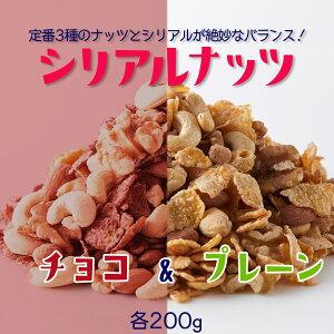 【ゆうパケット出荷】定番3種のナッツとシリアルが絶妙なバランス!シリアルナッツ400g(プレーン・チョコ各200g)人気のナッツ 3種 と アーモンド くるみ カシューナッツ とサクサクシリア