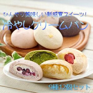 【通販限定セット】ひんやり美味しい新感覚スイーツ! 冷やしクリームパン 9種12個セット ≪冷凍≫