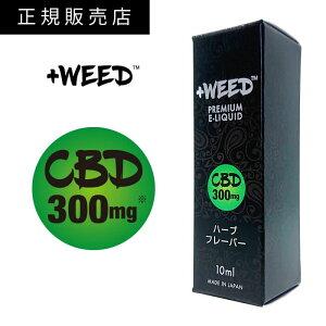 【送料無料】 プラスウィード +WEED 吸うCBD 日本製 VAPE用 CBD リキッド HERB FLAVOR CBD300mg E-LIQUID ハーブフレーバーCBD 300mg E-リキッド 正規販売店