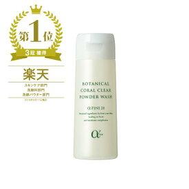 アルファピニ28 コーラルクリア パウダーウォッシュ 40g 酵素洗顔 天然の酵素 毎日使える 肌に優しい 毛穴汚れ