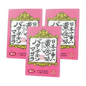 日本一辛い黄金一味仕込みのバターチキンマサラ 200g ×3個組