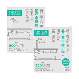 エコメイト 風呂釜クリーナー 300g(1袋)×3袋入り×2個組