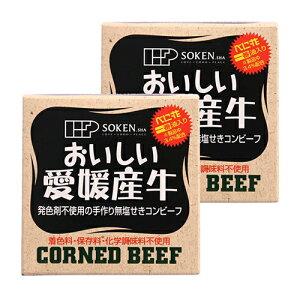 創健社 愛媛の無塩せきコンビーフ 80g×2個組