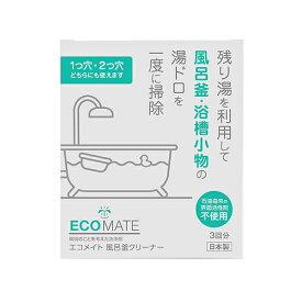 エコメイト 風呂釜クリーナー 300g(1袋)×3袋入り