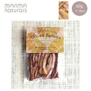 無添加 ナチュラル ドライフルーツ アフリカン バナナ 60g × 4セット manma naturals マンマナチュラルズ 自然の甘み 肉厚 歯ごたえ ワイルドフルーツ 安心 安全 食育 天日干し 果物