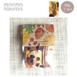 無添加 ナチュラル ドライフルーツ アフリカンミックス 60g × 4セット manma naturals マンマナチュラルズ 自然の甘み 肉厚 歯ごたえ ワイルドフルーツ 安心 安全 食育 天日干し 果物