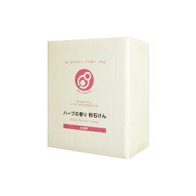 やさしくなりたい ハーブの香り粉石けん 5kg【まるは油脂科学/七色石鹸/天然成分/赤ちゃん/敏感肌/無添加/洗濯/洗剤】
