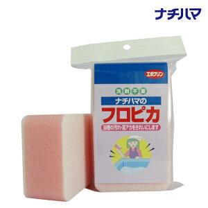 バススポンジ フロピカ ピンク ナチハマ 洗剤のいらないお風呂ブラシ 風呂スポンジ 風呂掃除 浴槽掃除 洗剤不要 日本製